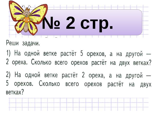 № 2 стр. 26