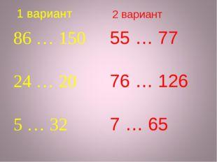 86 … 150 24 … 20 5 … 32 55 … 77 76 … 126 7 … 65 1 вариант 2 вариант