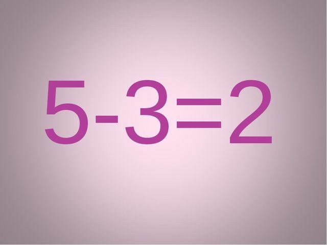 5-3=2