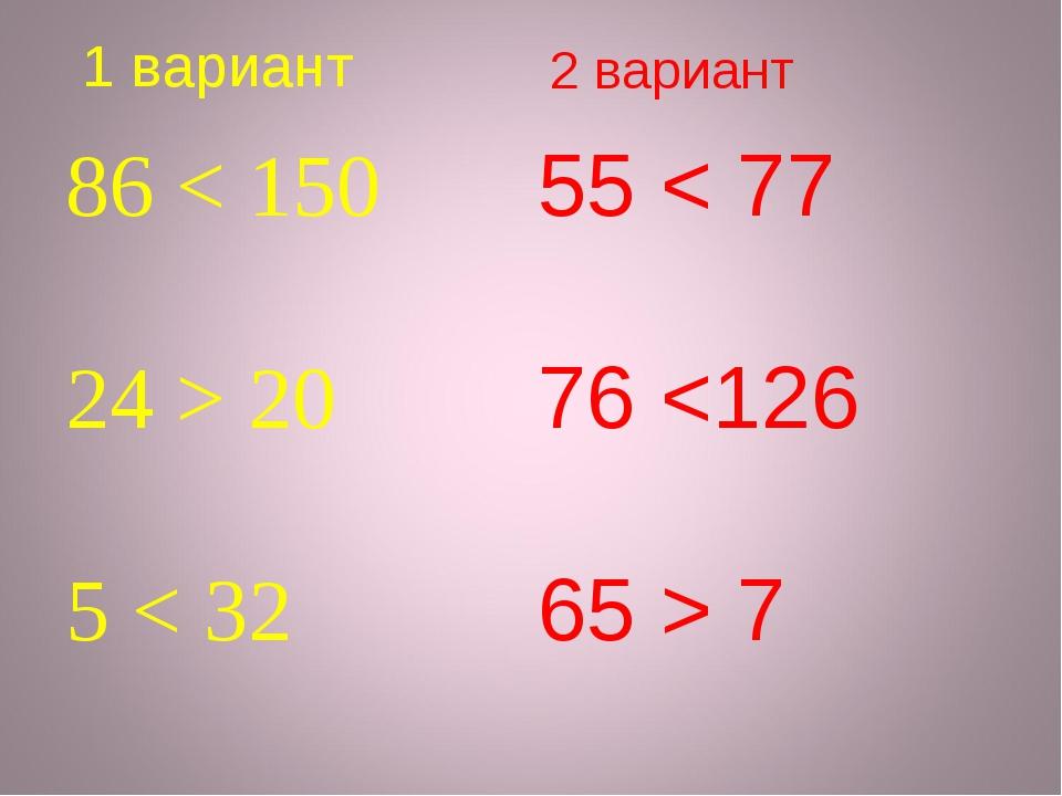 86 < 150 24 > 20 5 < 32 55 < 77 76  7 1 вариант 2 вариант