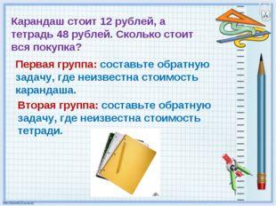 Карандаш стоит 12 рублей, а тетрадь 48 рублей. Сколько стоит вся покупка? Пер