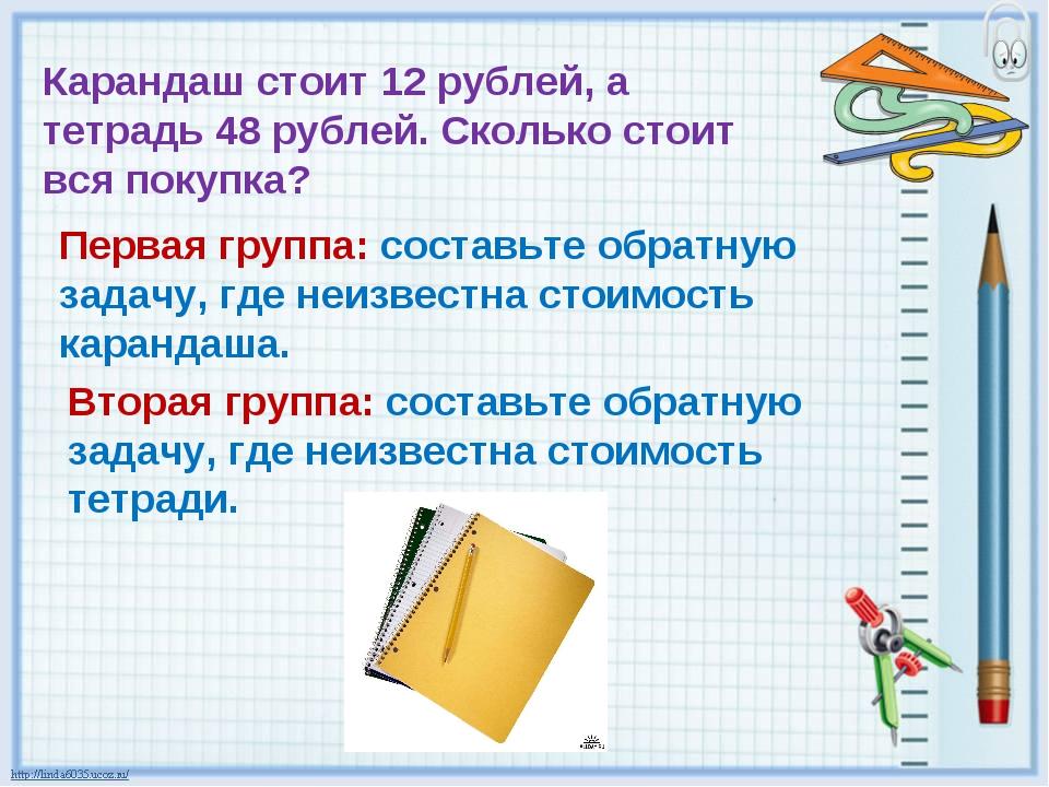Карандаш стоит 12 рублей, а тетрадь 48 рублей. Сколько стоит вся покупка? Пер...
