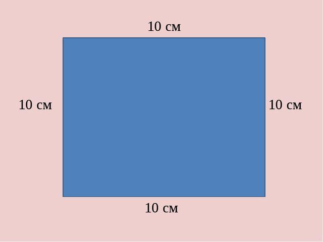 10 см 10 см 10 см 10 см