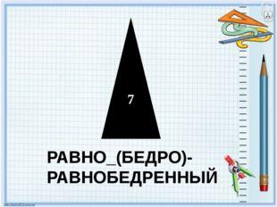РАВНО_(БЕДРО)- РАВНОБЕДРЕННЫЙ 7