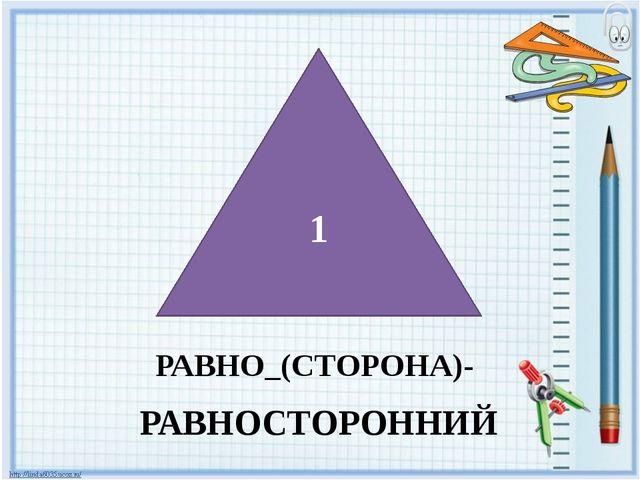 1 РАВНО_(СТОРОНА)- РАВНОСТОРОННИЙ
