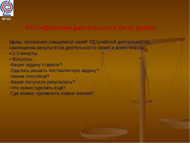 VIII.Рефлексия деятельности (итог урока). Цель: осознание учащимися своей УД...
