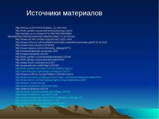 http://trinixy.ru/2007/09/13/oblaka_12_foto.html http://fotki.yandex.ru/user