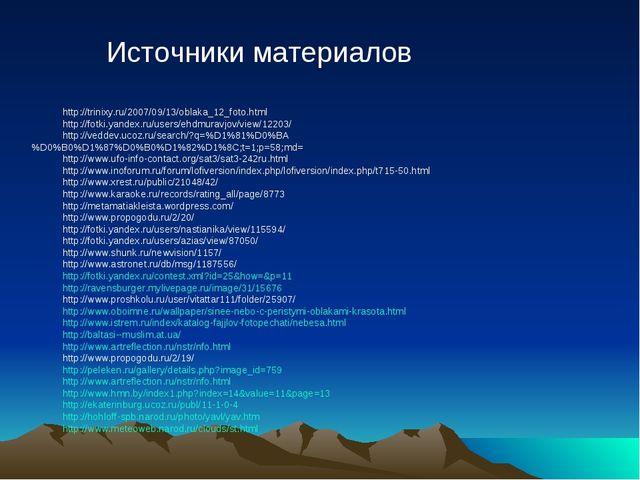 http://trinixy.ru/2007/09/13/oblaka_12_foto.html http://fotki.yandex.ru/user...