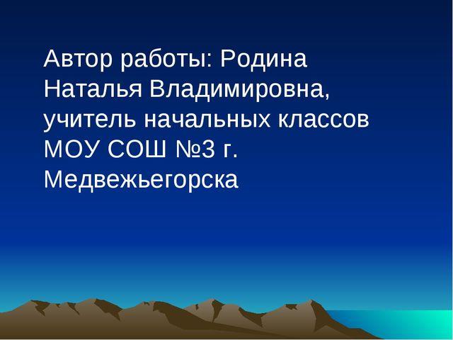 Автор работы: Родина Наталья Владимировна, учитель начальных классов МОУ СОШ...