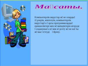 Компьютерлік вирустар және олардың түрлерін, жіктелуін, компьютерлік вирустар