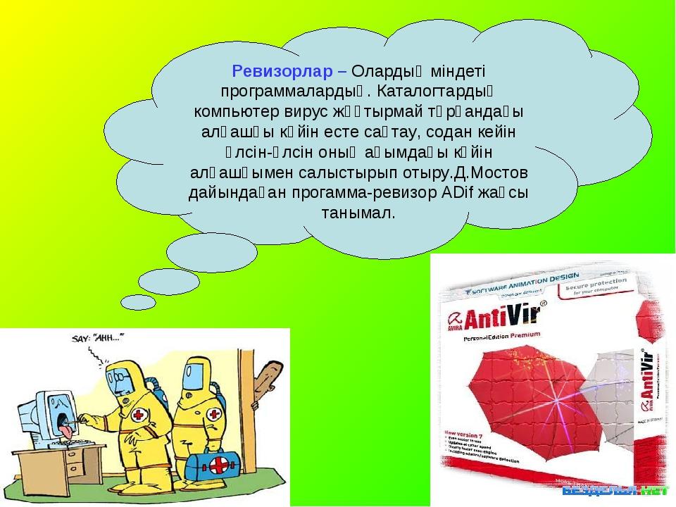 Ревизорлар – Олардың міндеті программалардың. Каталогтардың компьютер вирус ж...