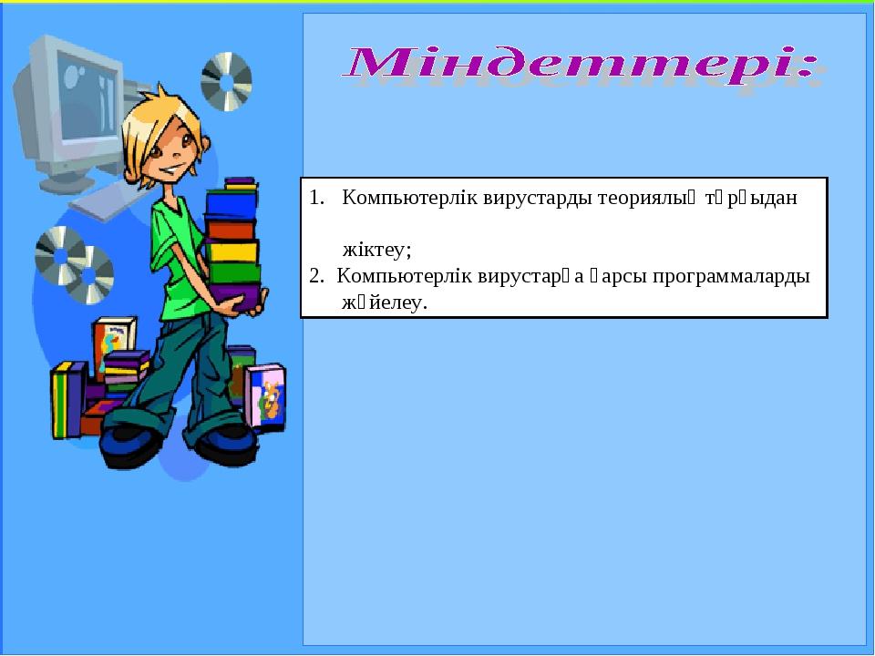 Компьютерлік вирустарды теориялық тұрғыдан жіктеу; 2. Компьютерлік вирустарға...