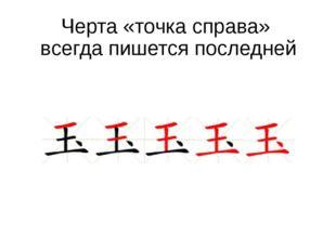 Черта «точка справа» всегда пишется последней
