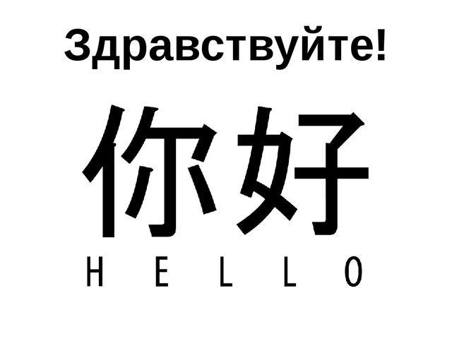 Здравствуйте!