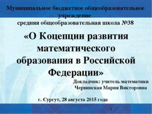 «О Коцепции развития математического образования в Российской Федерации» Муни