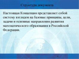 Структура документа Настоящая Концепция представляет собой систему взглядов н