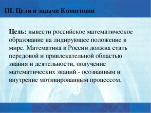 Цель: вывести российское математическое образование на лидирующее положение в