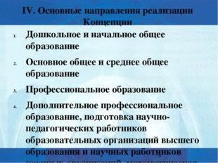 IV. Основные направления реализации Концепции Дошкольное и начальное общее об