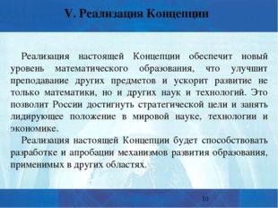 V. Реализация Концепции Реализация настоящей Концепции обеспечит новый урове