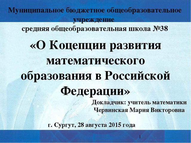 «О Коцепции развития математического образования в Российской Федерации» Муни...