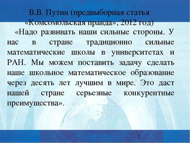 В.В. Путин (предвыборная статья «Комсомольская правда», 2012 год) «Надо разви...