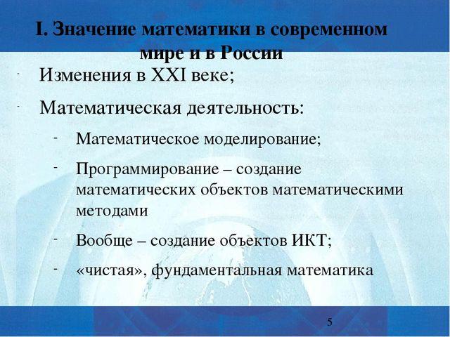 I. Значение математики в современном мире и в России Изменения в XXI веке; Ма...
