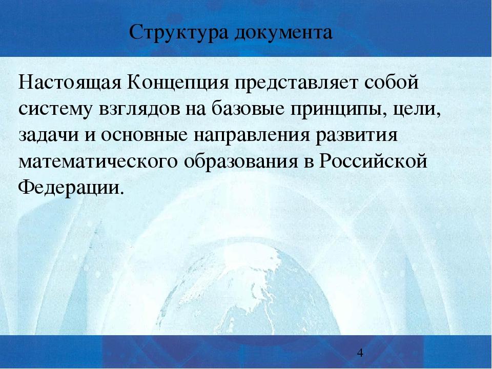 Структура документа Настоящая Концепция представляет собой систему взглядов н...
