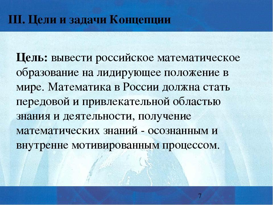 Цель: вывести российское математическое образование на лидирующее положение в...