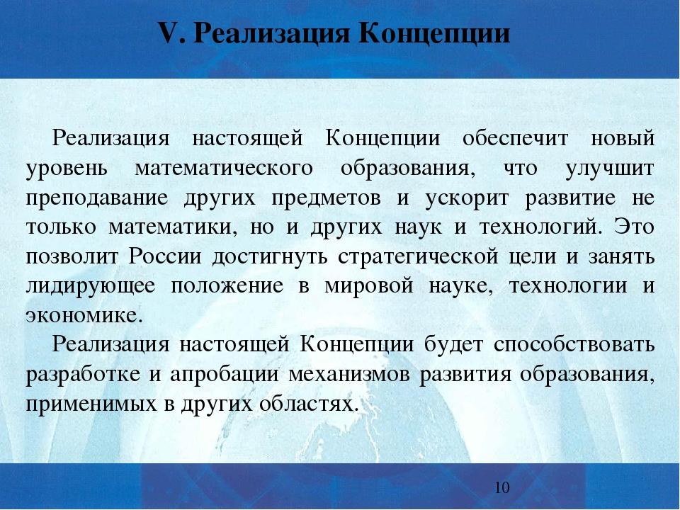 V. Реализация Концепции Реализация настоящей Концепции обеспечит новый урове...