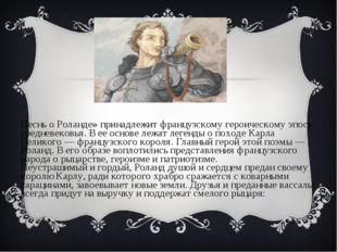 «Песнь о Роланде» принадлежит французскому героическому эпосу средневековья.