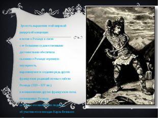 Зрелость выражения этой широкой рыцарской концепции в поэме о Роланде в связ