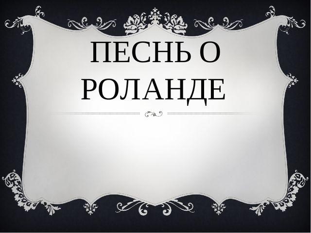 ПЕСНЬ О РОЛАНДЕ