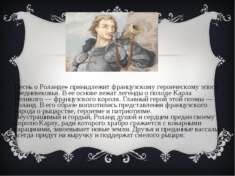 «Песнь о Роланде» принадлежит французскому героическому эпосу средневековья....