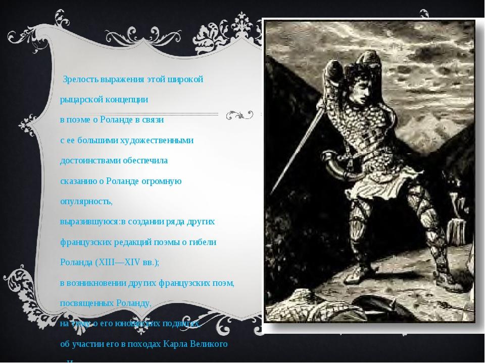 Зрелость выражения этой широкой рыцарской концепции в поэме о Роланде в связ...