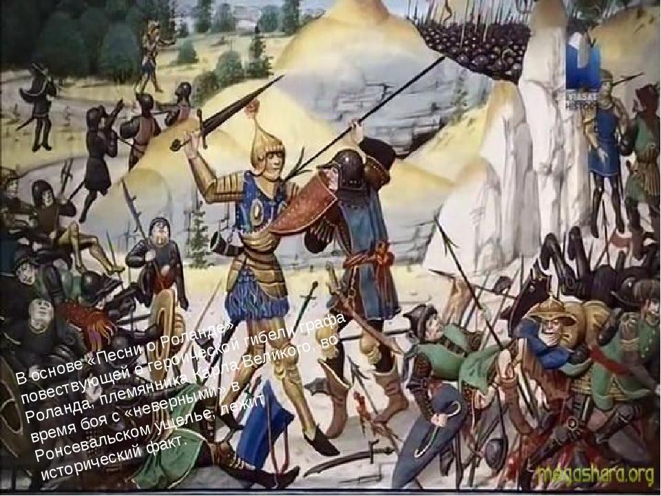 В основе «Песни о Роланде», повествующей о героической гибели графа Роланда,...