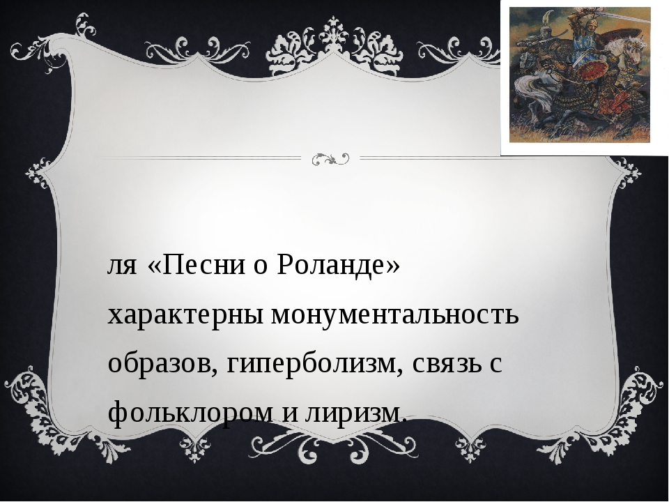 Для «Песни о Роланде» характерны монументальность образов, гиперболизм, связь...