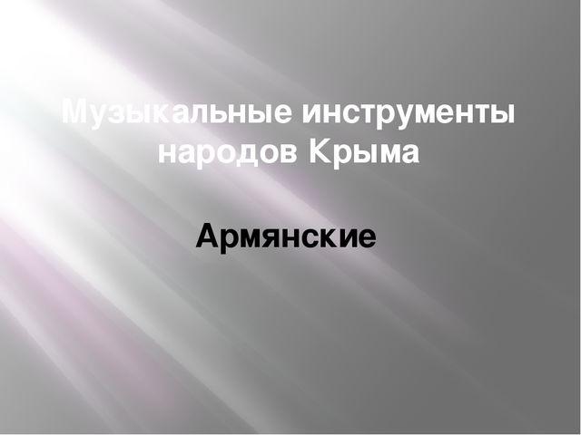 Музыкальные инструменты народов Крыма Армянские