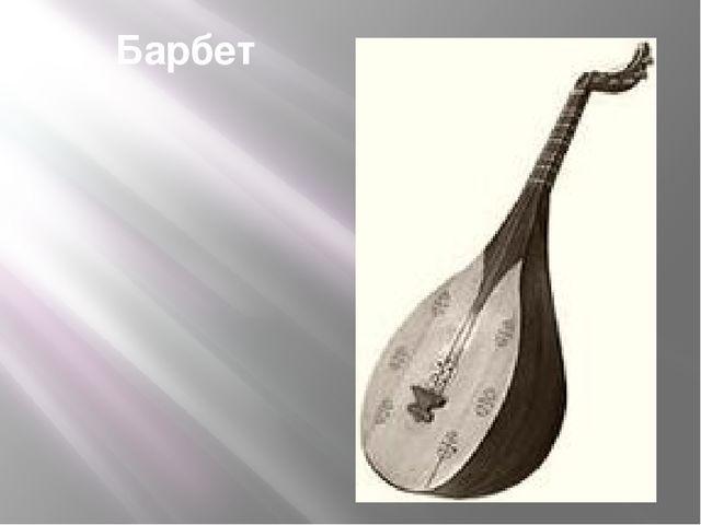 Барбет