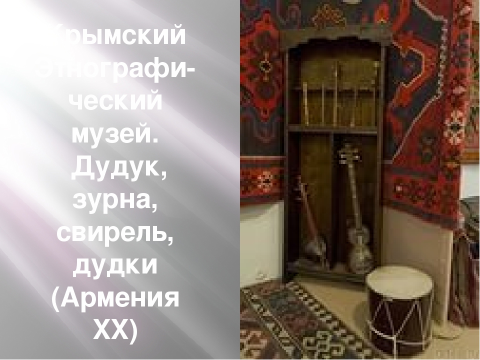 Крымский Этнографи-ческий музей. Дудук, зурна, свирель, дудки (Армения XX)