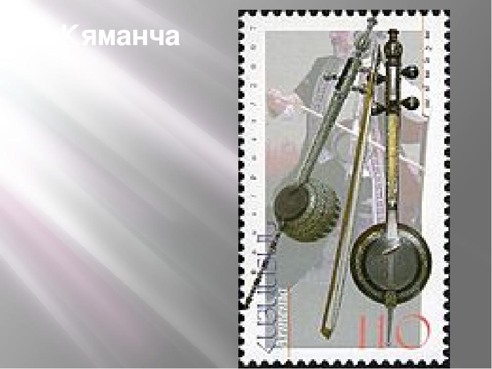Кяманча