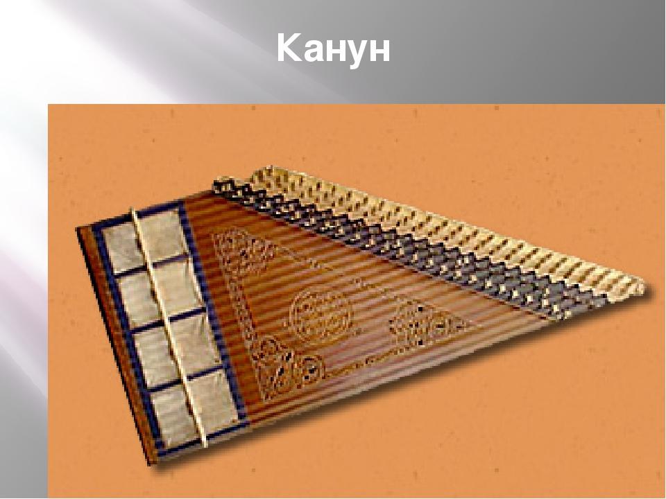 Изначально дудук и другие музыкальные инструменты делались из костей животный.