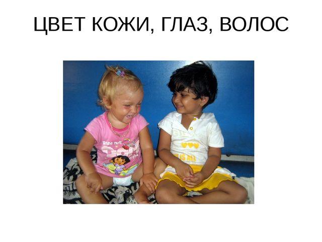 ЦВЕТ КОЖИ, ГЛАЗ, ВОЛОС