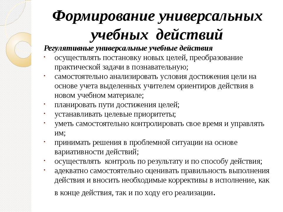 Формирование универсальных учебных действий Регулятивные универсальные учебны...