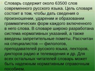Словарь содержит около 63500 слов современного русского языка. Цель словаря с