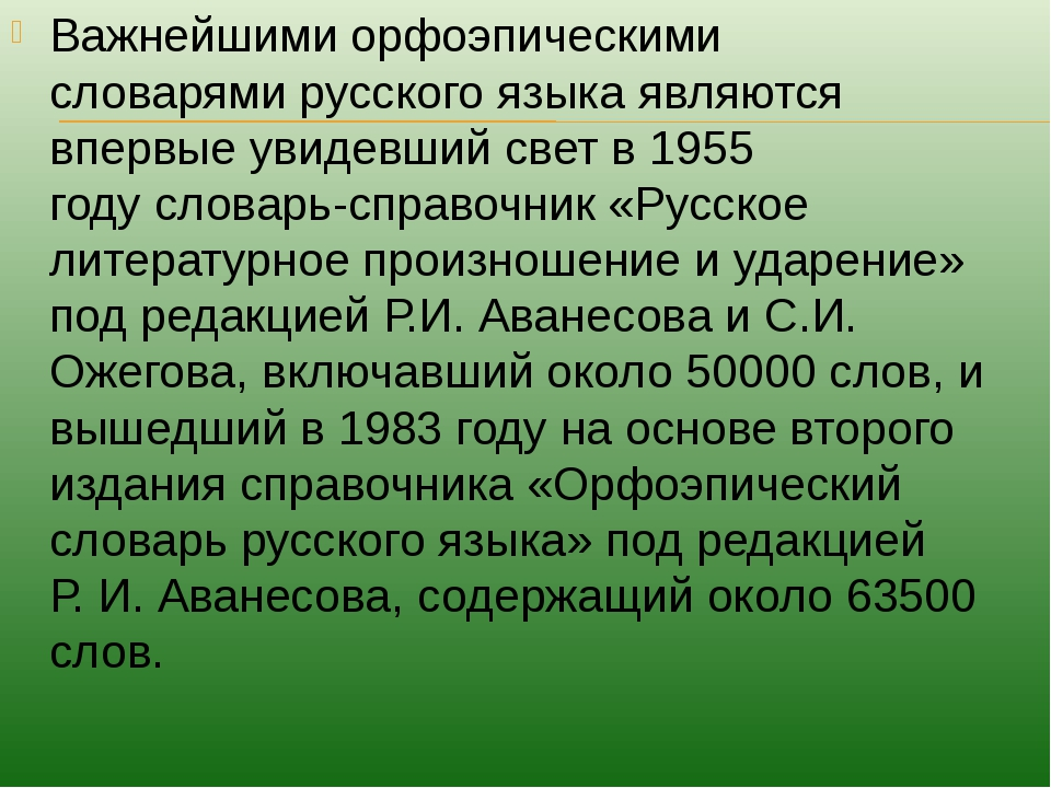 Важнейшими орфоэпическими словарямирусского языкаявляются впервые увидевший...