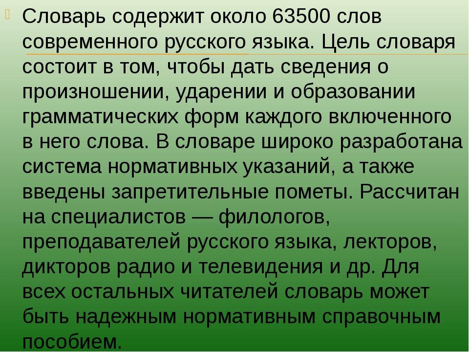 Словарь содержит около 63500 слов современного русского языка. Цель словаря с...