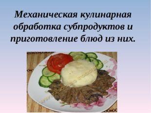 Механическая кулинарная обработка субпродуктов и приготовление блюд из них.
