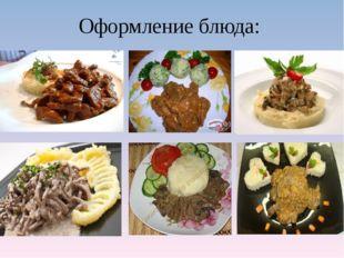 Оформление блюда:
