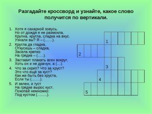 Разгадайте кроссворд и узнайте, какое слово получится по вертикали. Хотя я са