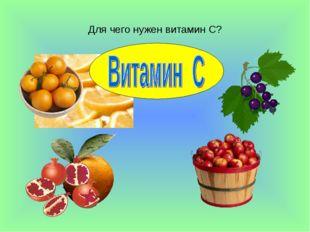 Для чего нужен витамин С?